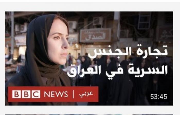 حسين أبو سعود يكتب: تقرير الاذاعة البريطانية عن المتعة في العراق فاشل فاشل