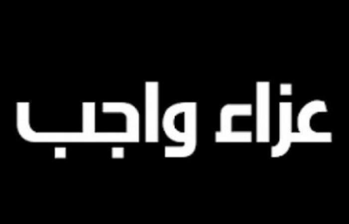 أسرة التحرير تعزي المهندس مينا فايق وشقيقته في وفاة والدهما